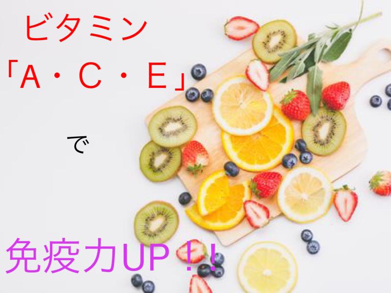 ビタミンACE
