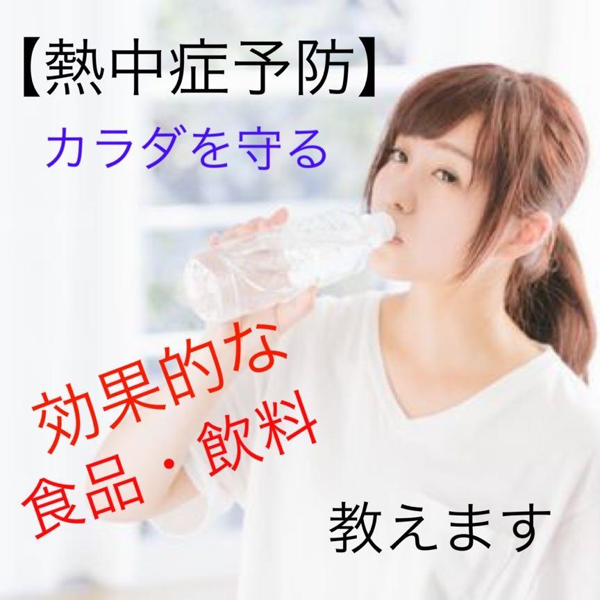 熱中症予防に有効な食品